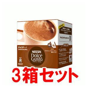 3箱セット ネスカフェ ドルチェグスト カプセル チョコチーノ CCN16001|petkan