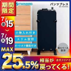 パンツプレス ズボンプレッサー SA-4625BL ツインバード TWINBIRD|petkan