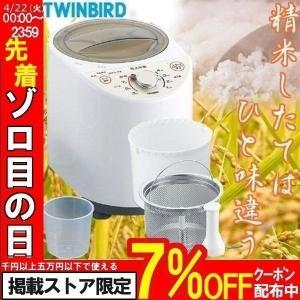 精米機 家庭用 新コンパクト精米器 精米御膳 MR-E500W ツインバード|petkan
