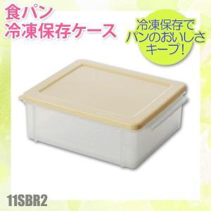 冷凍保存でパンのおいしさそのまま☆冷凍庫での押しつぶれを防ぎます。食パン8枚切3枚、5・6枚切2枚が...