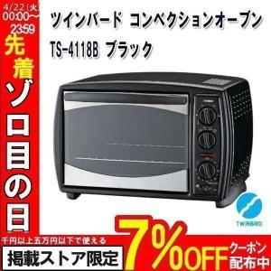 オーブン オーブントースター 高機能 TS-4118B ツイ...