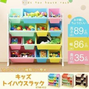 おもちゃ 子供 収納 おしゃれ ラック おもちゃ箱 トイハウスラック 4段 子供部屋収納