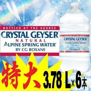 クリスタルガイザー ガロン 3.78L*6本入 ミネラルウォ...