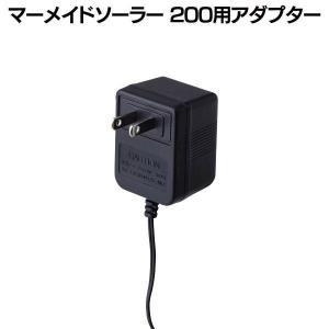 マーメイドソーラー 200用アダプター STM-A01 タカショー|petkan