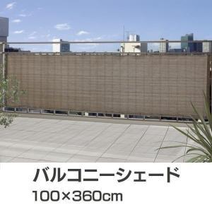 バルコニーシェード 100×360cm GSP-1036M タカショー (3年保証) 日よけ 日除け よしず すだれ