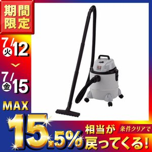 掃除機 藤原産業 EV 乾湿両用掃除機 EVC200PCL ...