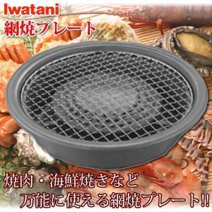 イワタニ カセットコンロ カセットフー専用 網焼きプレート CB-P-AM3