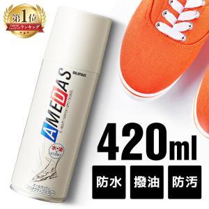 防水スプレー アメダス 420ml コロンブスの関連商品2