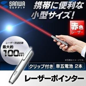 【メール便】レーザーポインター 携帯 小型 強力 サンワサプライ(シルバー)LP-ST300S 赤色 ポインター|petkan