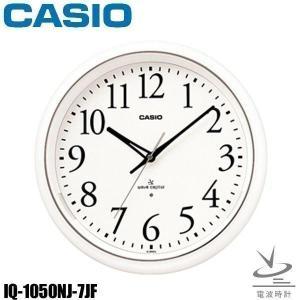 電波時計 掛け時計 電波 カシオ IQ-1050NJ-7JFの画像