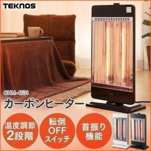 (新春セール)カーボンヒーター2灯 CHM-4531 TEKNOS 首振り TEKNOS テクノス 暖房 あったか ホット 速暖 電気暖房