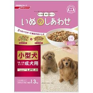 日清ペットフード いぬのしあわせ 小型犬用 1歳から6歳 成犬用 1.3kg ドッグフード ドライフード