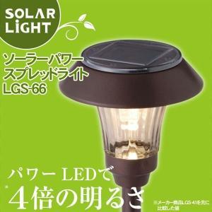 タカショー ソーラーパワースプレッドライト LGS-66 電球色