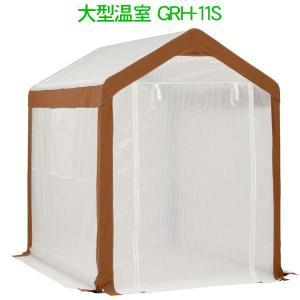 タカショー 大型温室 GRH-11S S(D)|petkan