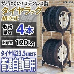 タイヤラック アイリスオーヤマ タイヤ収納 ステンレス 4本 普通自動車用  タイヤ 収納 タイヤスタンド タイヤ収納ラック KSL-590|petkan