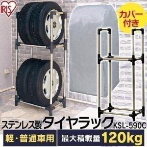 タイヤラック アイリスオーヤマ タイヤ収納 ステンレス カバー付き 4本 普通自動車用 収納 タイヤスタンド タイヤ収納ラック カバー KSL-590C|petkan