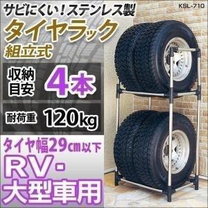 タイヤラック アイリスオーヤマ タイヤ収納 ステンレス 4本 RV車用 タイヤ 収納 タイヤスタンド タイヤ収納ラック  KSL-710|petkan
