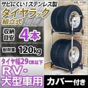 タイヤラック アイリスオーヤマ タイヤ収納 ステンレス カバー付き 4本 RV車用  タイヤ 収納 タイヤスタンド タイヤ収納ラック カバー KSL-710C|petkan