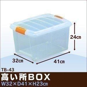 収納ボックス 収納ケース 高い所ボックス TB-43 アイリスオーヤマ 押入れ収納(あすつく)|petkan