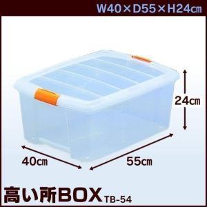 収納ボックス ケース 引き出し プラスチック 高い所ボックス TB-54 アイリスオーヤマ 押入れ petkan