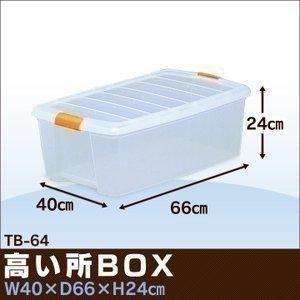 収納ボックス ケース 引き出し プラスチック 高い所ボックス TB-64 アイリスオーヤマ 押入れ(あすつく)|petkan