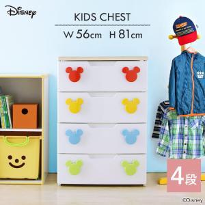 キッズチェスト 4段 ミッキーマウス MHG-554 アイリスオーヤマ 子ども部屋収納 ディズニー|petkan
