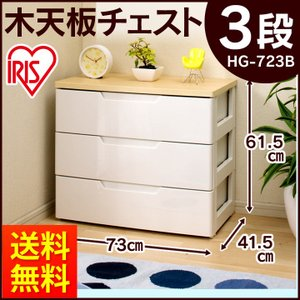 チェスト 家具 プラスチック タンス ウッドトップチェスト HG-723B アイリスオーヤマ 3段 衣装ケース 完成品 おしゃれ 収納ボックス 衣替え