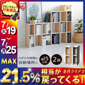 隙間収納 15cm キッチン 隙間家具 UB-6015 アイリスオーヤマ (SALE セール)|petkan
