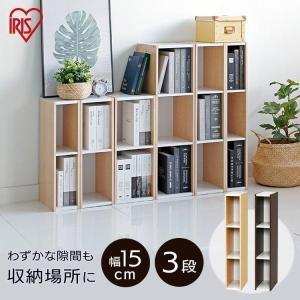 隙間収納 15cm キッチン 3段 カラーボックス スリム UB-9015 アイリスオーヤマ|petkan