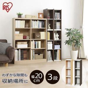 隙間収納 20cm キッチン 3段 カラーボックス スリム UB-9020 アイリスオーヤマ (SALE セール)|petkan