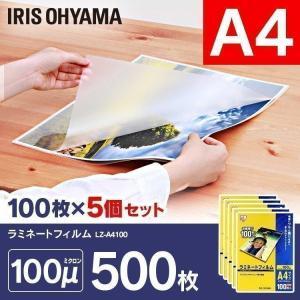 ラミネートフィルム A4 500枚 LZ-A4500 100μm アイリスオーヤマ