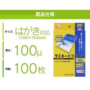 ラミネートフィルム はがきサイズ LZ-HA100 100枚入 100マイクロメーター アイリスオーヤマ|petkan|04