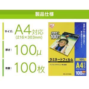 ラミネーター フィルム A4 ラミネートフィルム 100枚 LZ-A4100 100μm アイリスオーヤマ|petkan|04