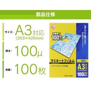 ラミネートフィルム A3 100枚 LZ-A3100 100μm アイリスオーヤマ|petkan|04