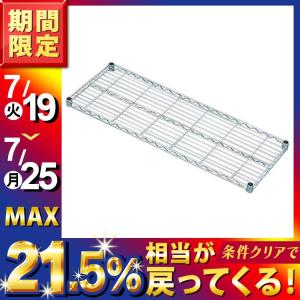 幅95×奥行35cmメタルミニ棚板 MTO-9535T ポール径19mm対応 アイリスオーヤマ|petkan