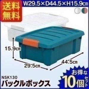 バックルボックス NSK-130×10個セット アイリスオーヤマ 収納ボックス フタ付き プラコンテナボックス フタ付きコンテナボックス|petkan