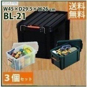 コンテナボックス バックルコンテナ BL-21 3個セット アイリスオーヤマ フタ付き プラコンテナボックス 収納ケース 収納ボックス 工具ケース|petkan