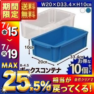BOXコンテナ ボックスコンテナ B-4.5 10個セット アイリスオーヤマ 小物収納 コンテナボックス 収納ケース 収納ボックス 工具ケース|petkan