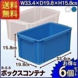 コンテナボックス6個セット B-6.6 BOXコンテナ アイリスオーヤマ 小物収納 コンテナボックス 収納ケース 収納ボックス 工具ケース|petkan