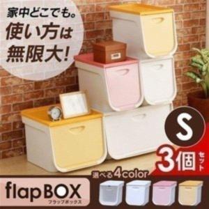 フラップボックス  収納ケース 収納ボックス 衣装ケース FLP-S 3個セット アイリスオーヤマ petkan