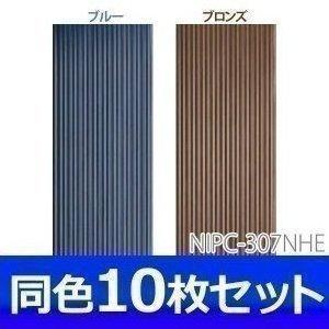 ポリカ波板 NIPC-307NHE 10枚セット アイリスオ...
