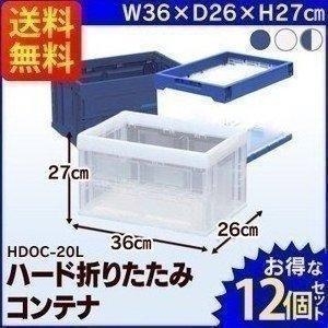 ハード折りたたみコンテナ HDOC-20L 12個セット アイリスオーヤマ コンテナボックス プラスチックコンテナ 折りたたみコンテナ 書類収納