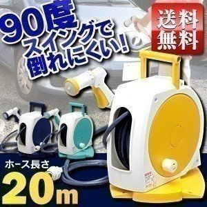 ホースリール 20M SHR-20AGFS アイリスオーヤマ