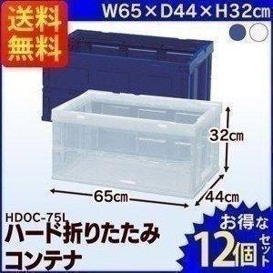 お得な12個セットです!アウトドア用品・小物類等の整理・押入れ・クローゼット内の収納など、多目的に使...