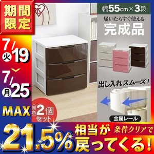 ワイドチェスト 3段 COD-553 (お得な2個セット)  アイリスオーヤマ チェスト 完成品 カラーチェスト 衣類収納|petkan