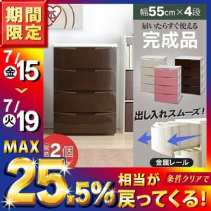 ワイドチェスト COD-554 (お得な2個セット)  アイリスオーヤマ チェスト 4段 完成品 カラーチェスト|petkan