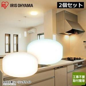 小型LEDシーリングライト ライト 天井 照明 天井照明器具 照明器具 2個セット 750・700lm SCL7L-E・SCL7N-E アイリスオーヤマ|petkan