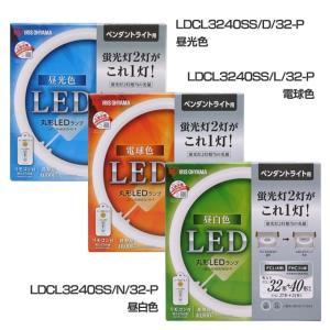 丸形LEDランプ ペンダント用 32形+40形 昼光色・昼白色・電球色 LDCL3240SS/D・N・L/32-P (2個セット) アイリスオーヤマ|petkan|02