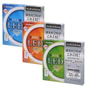 丸形LEDランプ ペンダント用 32形+40形 昼光色・昼白色・電球色 LDCL3240SS/D・N・L/32-P (2個セット) アイリスオーヤマ|petkan|03