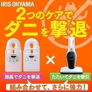 布団乾燥機  布団クリーナー アイリスオーヤマ カラリエ ダニ退治 コードレス 梅雨 衣類乾燥 靴乾燥 くつ乾燥 FK-C2  IC-FDC1(あすつく) petkan